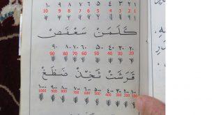 Bilge hocanın not defteri ve Asya Türklerinde sayılar İran- Türkmensahra- Güllüdağ