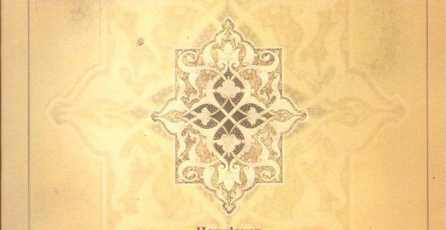 """Edip Ahmet Yükneki """"Atabetü'l-Hakayık"""" – Ahlaklı insan olmanın yolları- 12. yüzyıl"""